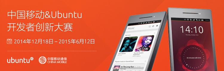 "Canonical и China Mobile проводят ""Конкурс инноваций"" для телефона Ubuntu"