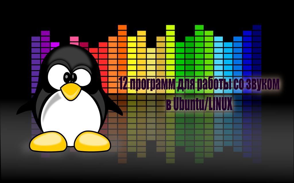 12 отличных программ для работы со звуком в Ubuntu/Linux