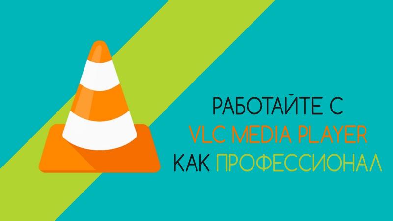 Секреты VLC